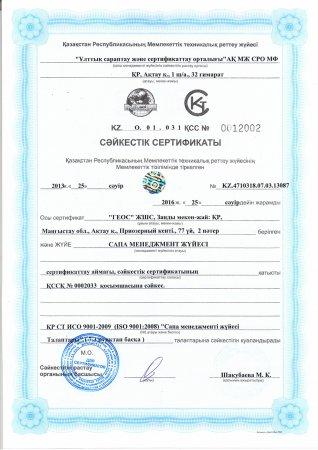 Разрешительная документация